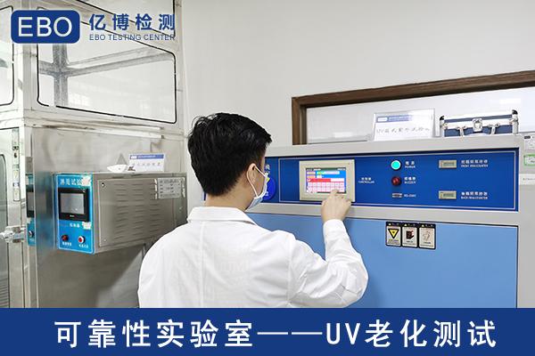 氙灯老化与UV老化测试介绍